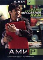 Aamir.jpg