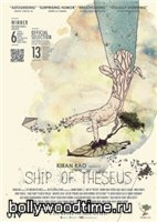 ShipOfTheseus.jpg