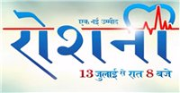 Ek-Nayi-Umeed-Roshni.jpg