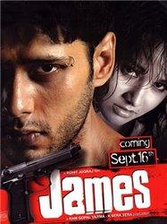 James_(2005_film).jpg
