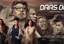 Daas Dev / Дас Дев (2018)