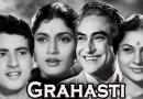 Grahasti / Семейный очаг/ Кишор Саху (1963)