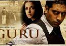 Guru / Гуру: путь к успеху (2007) рецензия Pol'a