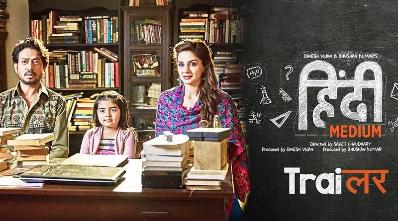 Индийский фильм Hindi Medium