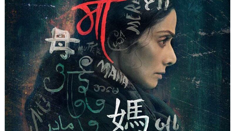 Индийский фильм Mom