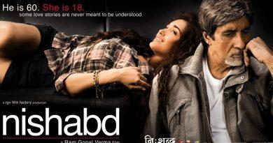 Nishabd / Не просто поверить в любовь. Рецензия Pol'а