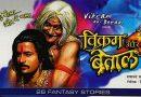 Vikram Aur Betaal / Викрам и Бетал