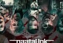 Paatal Lok / Ад (Amazon Prime, 2020). Рецензия Тиллоттамы