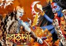 Mahakali – Anth hi Aarambh hai / Махакали. Конец – это начало (июль 2017-2018)