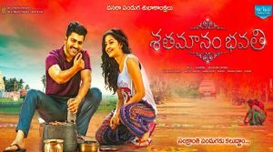 Постер к фильму Shatamanam Bhavati