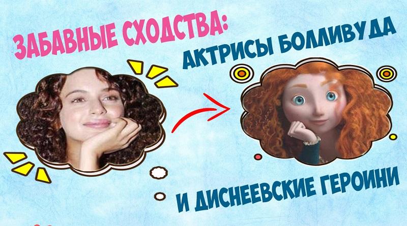 Забавные сходства - Актрисы Болливуда и Диснеевские героини